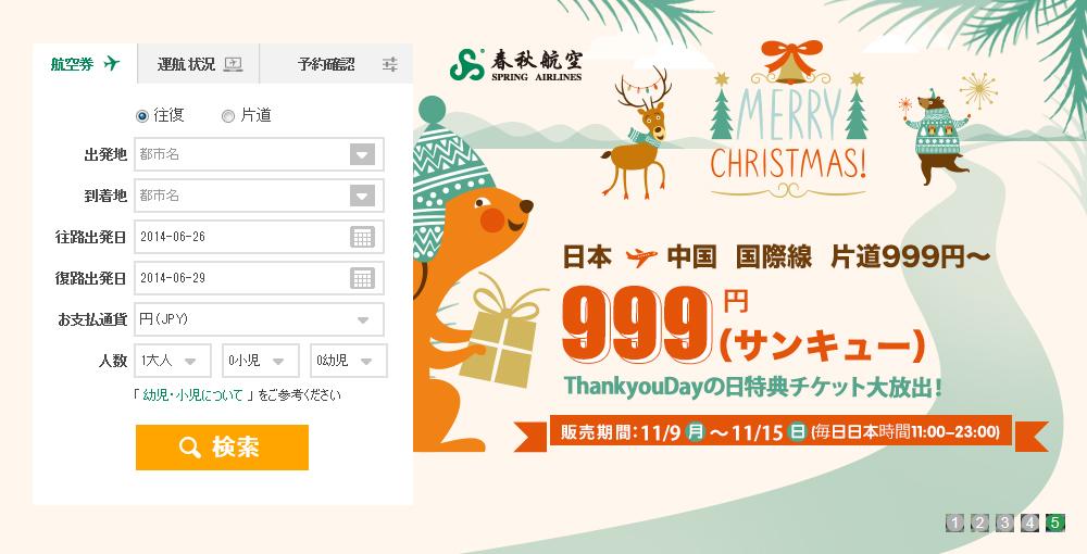 春秋航空 2015年11月の「999円(サンキュー)」セール