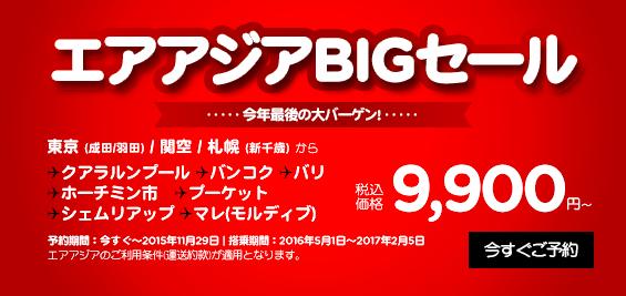 エアアジア「BIGセール」 バンコク/クアラルンプール片道9,900円から!