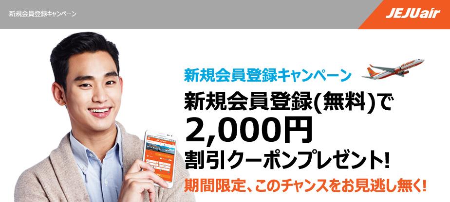チェジュ航空新規会員登録キャンペーン 2,000円クーポンプレゼント