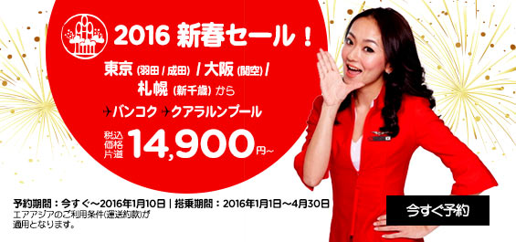エアアジア「2016 新春セール!」 クアラルンプール/バンコク片道14,900円から!