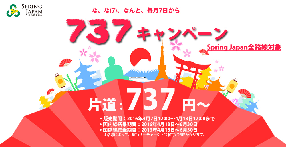 春秋航空 2016年5月の「737キャンペーン」